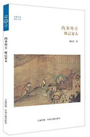 华夏文库·儒学书系·内圣外王:修己安人
