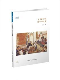 华夏文库·儒学书系·礼情交响:儒家与戏曲