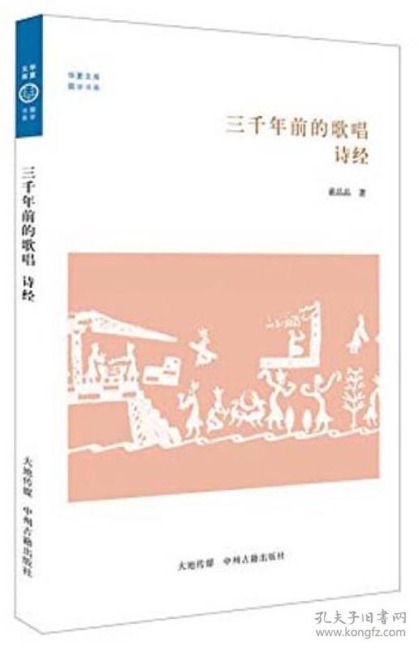 库存新书  *华夏文库·儒学书系---三千年前的歌唱:诗经