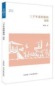 三千年前的歌唱:诗经(华夏文库)