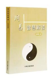 周易智慧解读 马英俊 中州古籍出版社 9787534849619