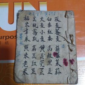 手写本【四字杂言】民俗文化