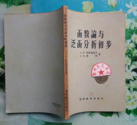 正版85新 函数论与泛函分析初步 (卷一 度量空间与赋范空间) A.H.柯莫果洛夫 高等教育出版社1957年7月1版1印
