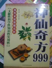 神仙奇方999