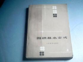 围棋基本定式(上)【北京市大兴区政协副主席韩占生藏书】