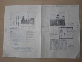 近代史资料专刊《陆海军大帅大本营公报选编》(1932年2月至1924年4月)出版资料(收出版用照片8张)