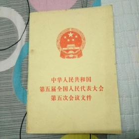 中华人民共和国第五届全国人民代表第五次会议文件