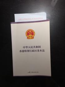 中华人民共和国香港特别行政区基本法