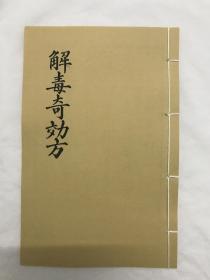 解毒奇效方中医类祖传秘方偏方古籍线装一册复印本