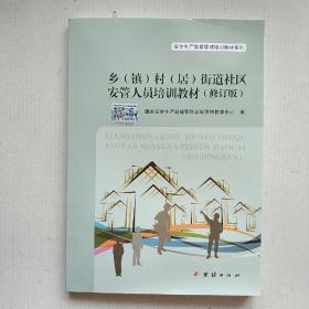 《乡(镇)村(居)街道社区安管人员培训教材》(修订版)