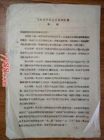 无限忠于毛主席誓师大会:誓词
