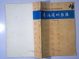 书法简明教程