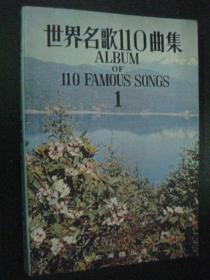 世界名歌110曲集 第1集