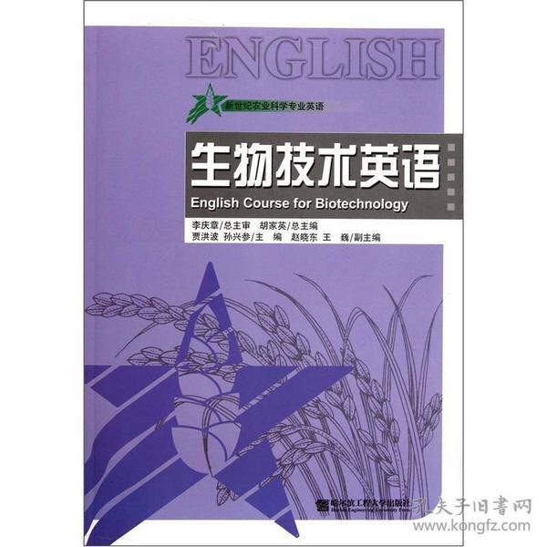 生物技术英语