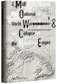【精装】甲骨文丛书·哈布斯堡的灭亡:第一次世界大战的爆发和奥匈帝国的解体
