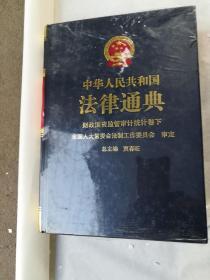 中华人民共和国法律通典第二十一卷  财政国资监管审计统计卷(下)