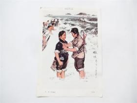 文革宣传画   锻炼(中国画)16开散页