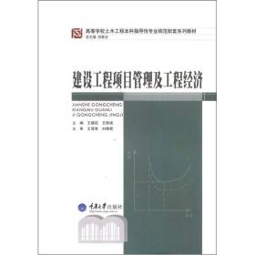 高等学校土木工程本科指导性专业规范配套系列教材:建设工程项目管理及工程经济
