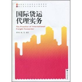 高职高专经济管理类规划教材·浙江省高等教育重点建设教材:国际货运代理实务