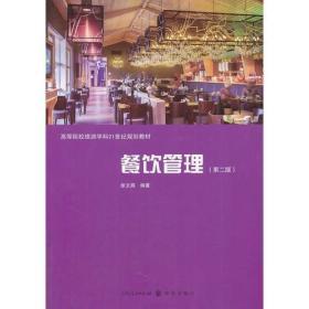 餐饮管理(第二版)