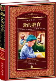 爱的教育/世界文学名著典藏全译本