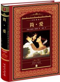 正版简爱全译本升级版夏洛特勃朗特花城出版社9787536070707