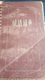 成语词典 (江苏人民出版社 一版一印)