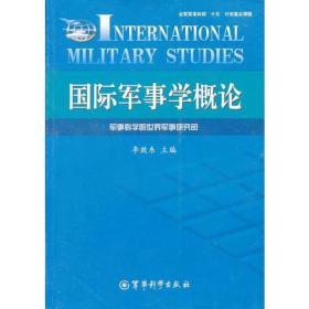 国际军事学概论