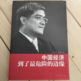 郎咸平:中国经济到了最危险的边缘