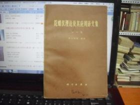 陀螺仪理论及其应用译文集.-----第一集 1960年一版一印