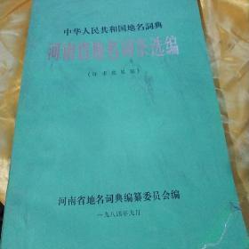 河南省地名词条选编(征求意见稿) 品相见图