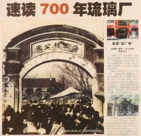 """信报""""春节特刊——琉璃厂.速读700年琉璃厂""""2003年2月5日"""