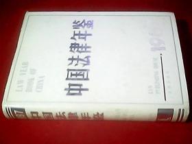 年鉴创刊号:中国法律年鉴1987
