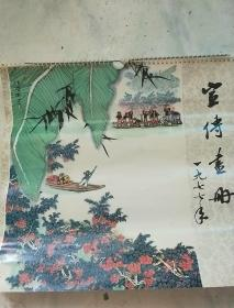 挂历1977 宣传画册