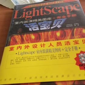 渲染巨匠:LightScape室内装潢精美图库+完全手册宝贝(附光盘)