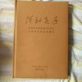 庆祝中国人民解放军建军85周年 八一珍邮 珍藏