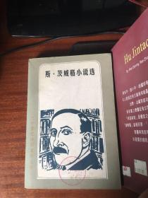 二十世纪外国文学丛书 斯·茨威格小说选