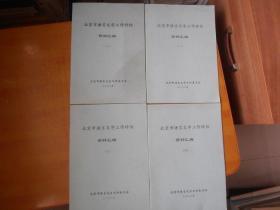 北京市语言文字工作评估资料汇编 【1--4册 合售】