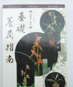 基础养兰指南(花与生活2)