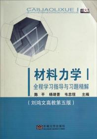 材料力学1:全程学习指导与习题精解(刘鸿文高教第五版)