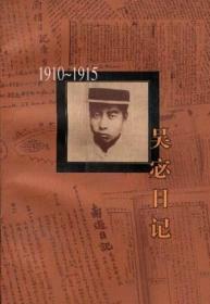 吴宓日记 第1册:1910~1915
