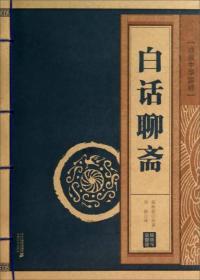线装中华国粹:白话聊斋