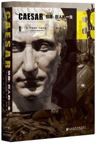 【精装】甲骨文丛书·恺撒:巨人的一生
