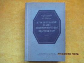 半有序空间泛函数分析 (精装外文原版书)