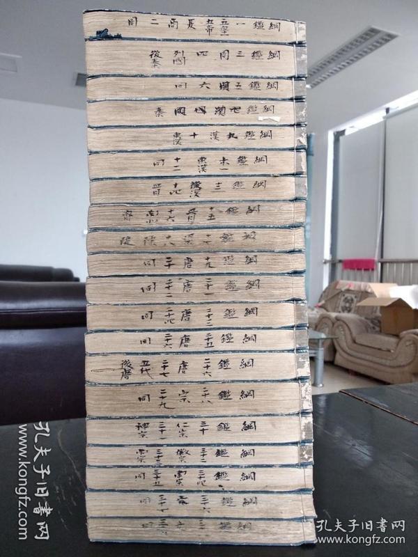 康熙二年和刻大开本《历史纲鉴补》二十巨厚册,,,。