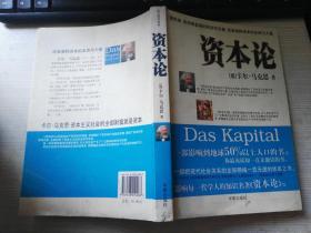 资本论 影印版