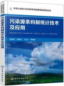 污染源条码制统计技术及应用