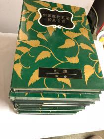 中国现代名家经典文库   27本合售  全32卷