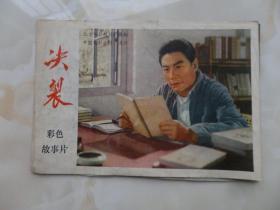 大文革电影图片说明海报 彩色故事片《决裂》北京电影制片厂