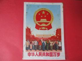 文革宣传画:中华人民共和国万岁【上海戏剧学院革委会供稿】